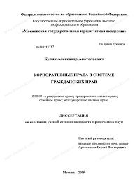 Диссертация на тему Корпоративные права в системе гражданских  Диссертация и автореферат на тему Корпоративные права в системе гражданских прав