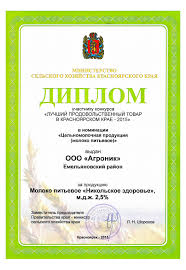 Дипломы и сертификаты Никольское Здоровье