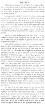 hindi essay on raksha bandhan bhagat singh essay dor ipnodns ru