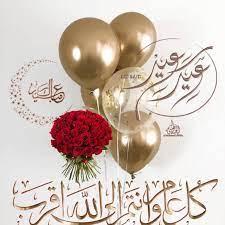 3afiatyclinic : عيد أضحى مبارك