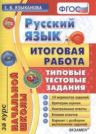 Русский язык Итоговая работа за курс начальной школы  Итоговая работа за курс начальной школы 10 вариантов Критерии оценок