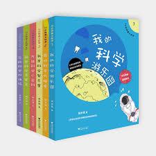 Children S Book Graphic Design Siyu Cao Childrens Book Cover Design