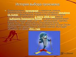 Презентация на тему Зимние Олимпийские игры Олимпийские  8 История