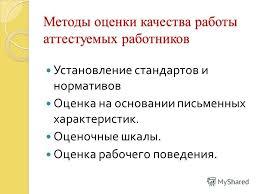 Презентация на тему Курсовая работа на тему АТТЕСТАЦИЯ ПЕРСОНАЛА  5 Методы