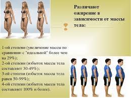 Презентация исследовательской работы на тему Ожирение среди подростков Различают ожирение в зависимости от массы тела 1 ой степени увеличение масс