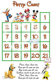 Free Printable Mickey Mouse Potty Training Chart Mickey Mouse And Friends Potty Training Sticker Chart