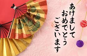 Happy New Years In Japanese Freebie A Happy New Year Phrase In Japanese Hiragana