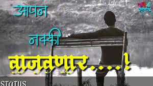 atude status marathi status marathi whatsapp atude status by vvc status