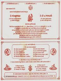 Sample Party Invite Wedding Invitation Card Format In English Luxury Marriage Patrika