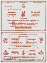 Format Invitation Card Wedding Invitation Card Format In English Luxury Marriage Patrika