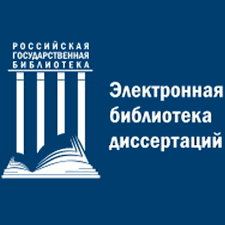 Как получить онлайн доступ к РГБ phd в России Электронная библиотека диссертаций