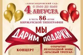 Киржачская типография Заказать продукцию День рождения Киржачской типографии