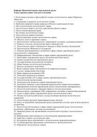 Темы курсовых и дипломных работ ЭП Кафедра Правовой охраны окружающей среды Темы курсовых
