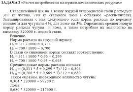 Контрольная работа по логистике на заказ Решатель Полный файл с решением контрольной работы doc 85 5 Кб