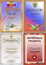 Шаблоны для фотошопа спортивные грамоты и дипломы Дипломы и грамоты шаблоны для фотошопа diplomas and muniments