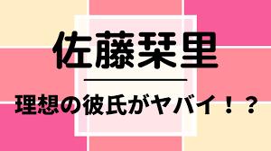 佐藤 栞里 妊娠