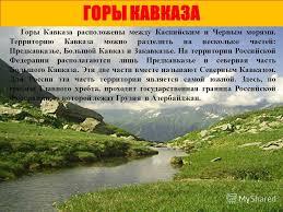 Презентация на тему Доклад на тему Горы Северного Кавказа  2 Доклад