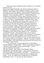 Москва и Санкт Петербург реферат по строительству скачать  Москва и Санкт Петербург реферат по строительству скачать бесплатно русский Столица россия исторические Российской Петра
