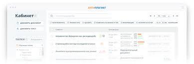 Антиплагиат АНТИПЛАГИАТ образовательный стандарт и гарант реализации государственных решений