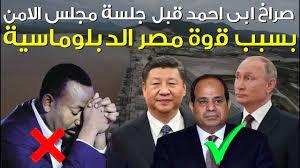 صراخ ابى احمد قبل جلسة مجلس الامن بسبب قوة مصر الدبلوماسية - YouTube