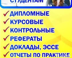 Диплом на заказ в Брянске Предложения услуг на ru Английский язык в Брянске