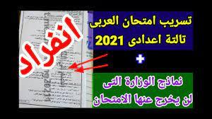 انفراد / تسريب امتحان اللغة العربية للصف الثالث الاعدادي+نماذج الوزارة  الاسترشادية للشهادة الاعدادية - YouTube