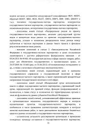 Сазонов Всеволод Евгеньевич ГОСУДАРСТВЕННО ЧАСТНОЕ ПАРТНЕРСТВО В  Сазонов Всеволод Евгеньевич ГОСУДАРСТВЕННО ЧАСТНОЕ ПАРТНЕРСТВО В РОССИИ И ЗА РУБЕЖОМ АДМИНИСТРАТИВНО ПРАВОВОЕ ИССЛЕДОВАНИЕ pdf