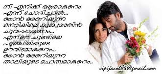 Quotes About Faith In Love In Malayalam