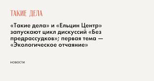 Ельцин Центр» запускают цикл дискуссий «<b>Без предрассудков</b>»