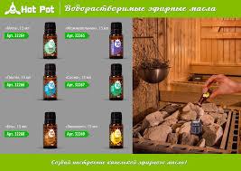 <b>Масло эфирное Hot</b> Pot Можжевельник 15ml 32265, цена 26 руб ...