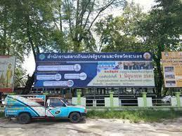 กองสลากแจ้งออกรางวัลงวด 1 มิ.ย.นี้ จังหวัดระนอง - สำนักข่าวไทย อสมท