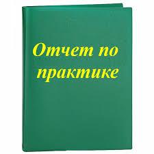 Помощь студентам отчет по практике на заказ в Санкт Петербурге  отчет по практике на заказ