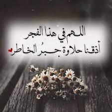 130 دعاء الفجر ideas | arabic typing, good morning arabic, inspirational  humor