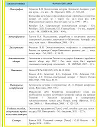 Как оформить список литературы по ГОСТ Примеры Пример оформления источников в списке литературы