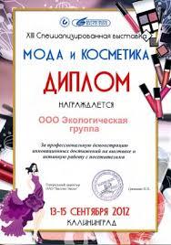 Диплом выставки Мода и косметика Сила трав Балтики г  Диплом за профессиональную демонстрацию инновационных достижений diplom