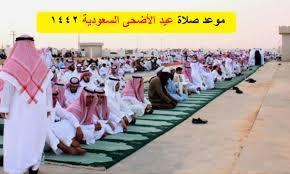 وقت صلاة عيد الأضحى في السعودية 1442 موعد صلاة العيد بكافة مدن المملكة  اليوم - خبر صح