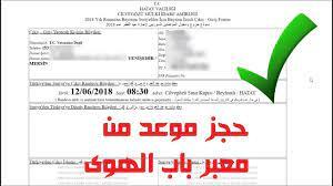 حجز موعد معبر باب الهوى اجازة عيد الفطر 2018 ومعلومات عن اجازة العيد -  YouTube