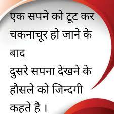 Life Quotes In Hindi For Whatsapp 24 Freemediaworld