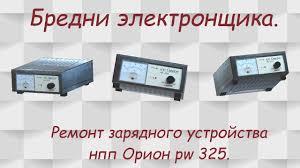 Ремонт зарядного <b>устройства Орион pw 325</b>. Бредни ...