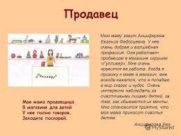 Презентация на тему Профессии наших родителей Коллективный  11 Продавец