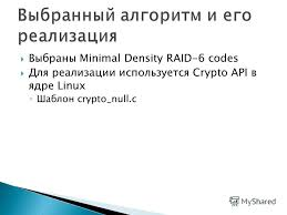 Презентация на тему Курсовая работа студента группы А В  5 Выбраны minimal density raid 6 codes Для реализации используется crypto api в ядре linux Шаблон crypto null c