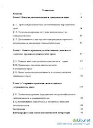 как принцип российского гражданского права Диспозитивность как принцип российского гражданского права