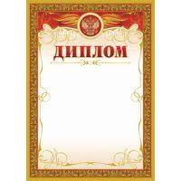 Дипломы выгодные цены бесплатная доставка купить дипломы в  Диплом с гербом бронза А4 15 штук в упаковке