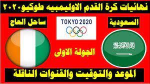 مباراه منتخب السعوديه وساحل العاج الاولمبي الجوله الاولي - YouTube