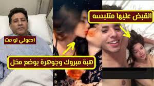 عاجل,القبض على هبة مبروك والراقصة جوهرة في وضع مخل,ونقل هانى شاكر للرعاية  المركزة - احمد وجيه - YouTube