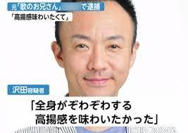 清掃 作業 員 沢田 憲一 容疑 者