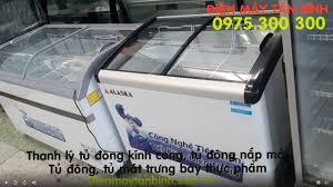 Bán tủ đông kem kính cong cũ : 100 lít, 200 lít, 300 lít, 400 lít, 500 lít,  800 lít, Sanaky / Alaska - YouTube