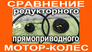 СРАВНЕНИЕ мотор-колес: РЕДУКТОРНОГО и ...