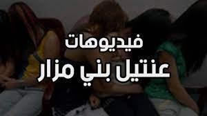 شاهد مقاطع فيديوهات عنتيل بنى مزار الدكتور امجد وديع الفاضحة كاملة +18 ..  23 فيديو - نبأ خام