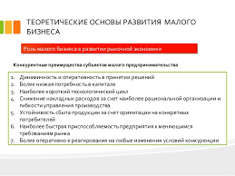 дипломная презентация по особенностям налогообложения малого бизнеса 3